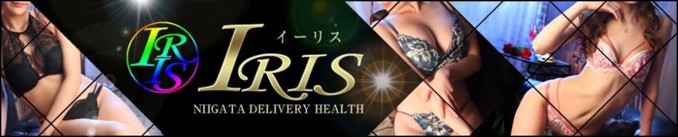 Iris(イーリス) 新潟市/デリヘル