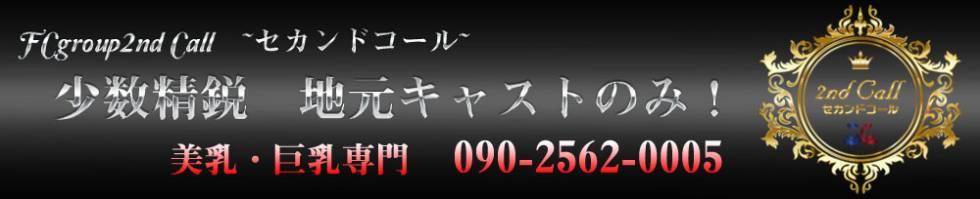 2ndcall ~セカンドコール~(セカンドコール) 上田市/デリヘル