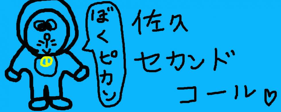 2ndcall ~セカンドコール~(セカンドコール) 佐久市/デリヘル
