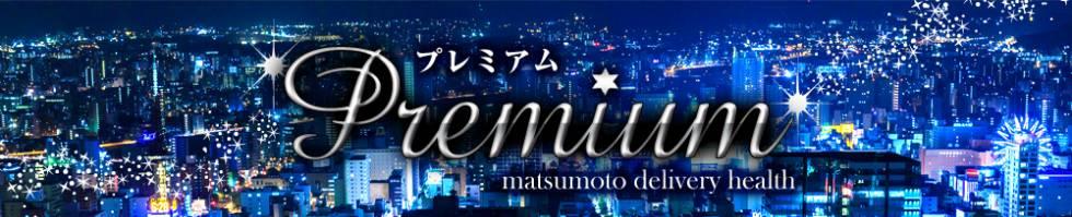 Premium(プレミアム) 松本市/デリヘル