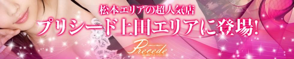 Precede(プリシード) 上田市/デリヘル