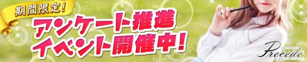Precede(プリシード) 上田市/人妻デリヘル