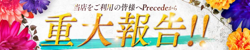 Precede 上田東御店(プリシード ウエダトウミテン) 上田市/人妻デリヘル
