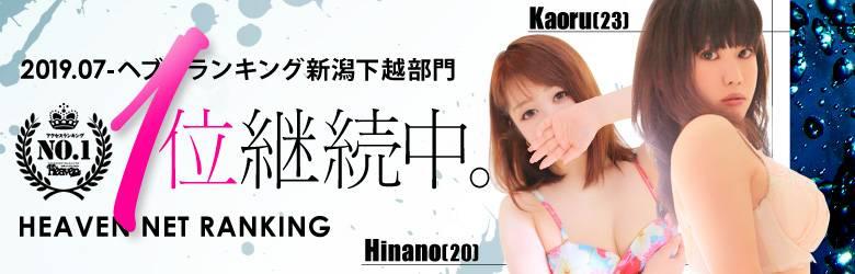 源氏物語 新潟店(ゲンジモノガタリ ニイガタテン) 新潟市/デリヘル