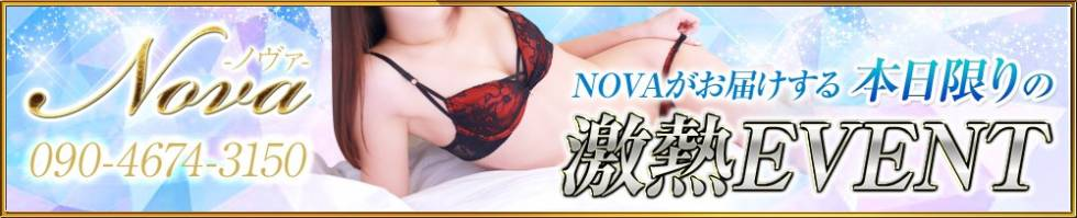 NOVA(ノヴァ) 新潟市/手コキ