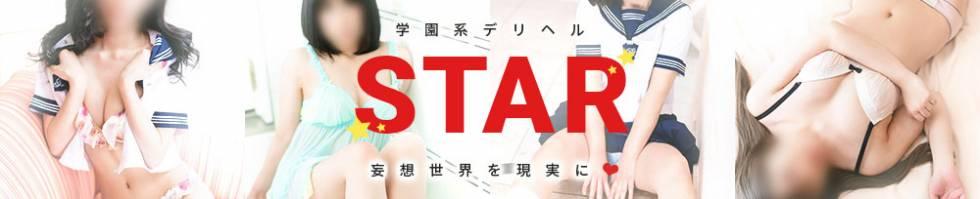 STAR(スター) 松本市/デリヘル
