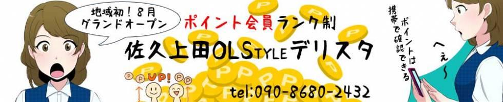 佐久上田OLStyle デリスタ(サクウエダオーエルスタイル デリスタ) 上田市/デリヘル