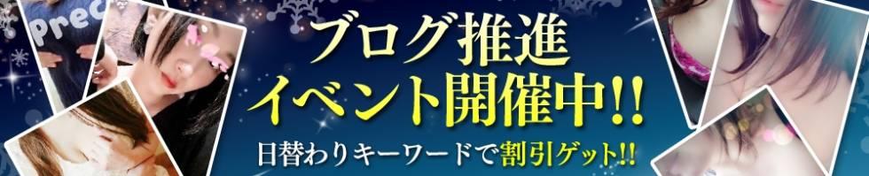 Precede佐久軽井沢店(プリシードサクカルイサワテン) 佐久市/デリヘル