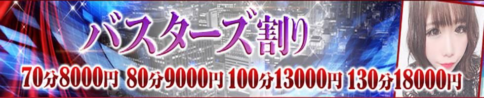 ドMバスターズ新潟店(ドエムバスターズニイガタテン) 新潟市/デリヘル