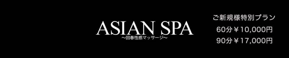 ASIAN SPA~回春性感マッサージ~(アジアンスパ~カイシュンセイカンマッサージ~) 長野市/メンズエステ