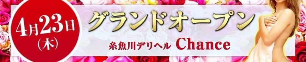 糸魚川デリヘルChance-チャンス-(イトイガワデリヘルチャンス) 糸魚川市/デリヘル