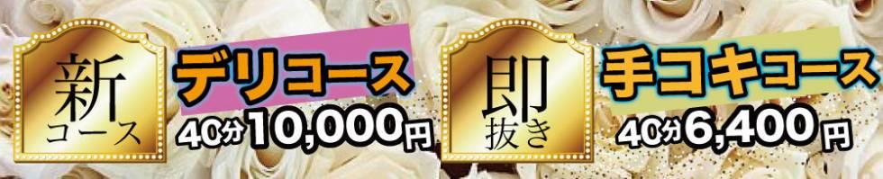 キャバ嬢セレクション(キャバジョウセレクション) 長岡市/デリヘル