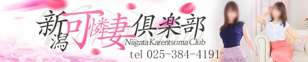 新潟可憐妻倶楽部(ニイガタカレンツマクラブ) 新潟市/人妻デリヘル