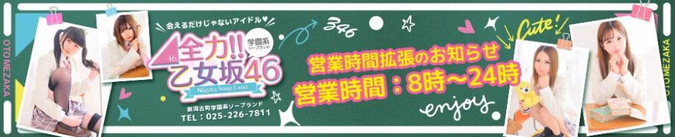 全力!!乙女坂46(ゼンリョクオトメザカフォーティーシックス) 新潟市/ソープ