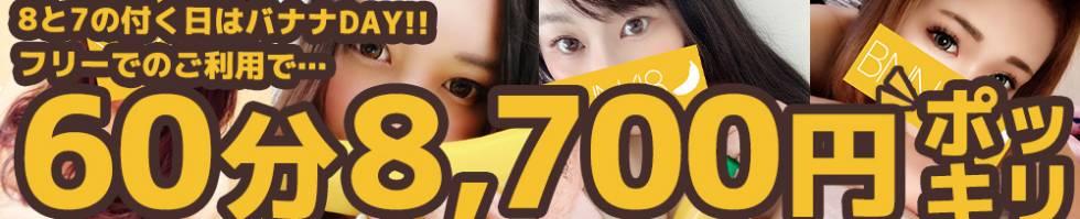 60分9000円から遊べる!10代20代専門店BNN48(バナナフォーティーエイト)(バナナフォーティーエイト) 上越市/デリヘル