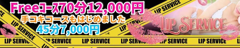 LIP  SERVICE(リップサービス) 新潟市/デリヘル