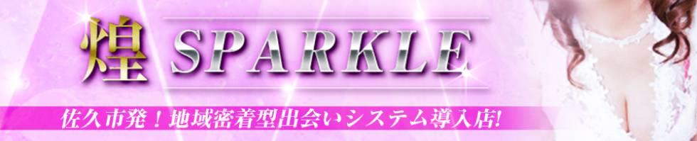煌~Sparkle~(キラメキ~スパークル~) 佐久市/人妻デリヘル