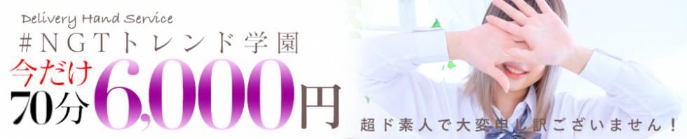 #NGTトレンド学園(ニイガタトレンドガクエン) 新潟市/手コキ