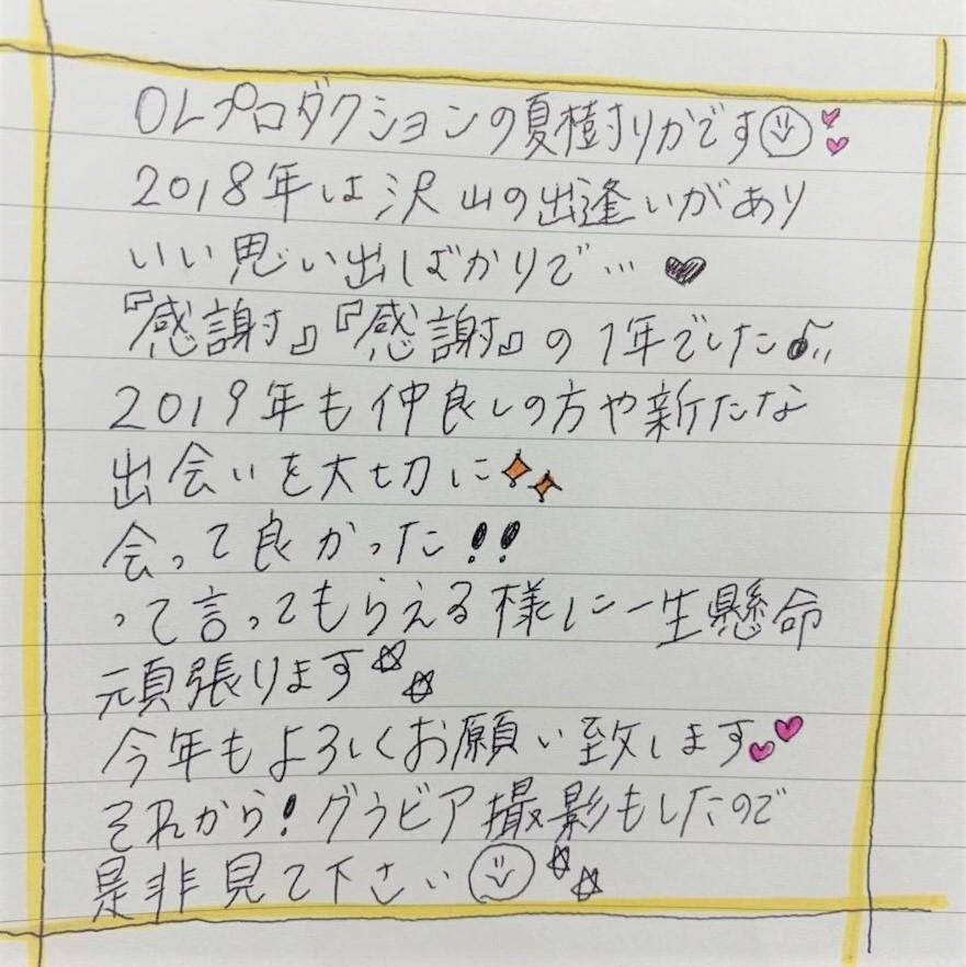 夏樹 りかさん(OLプロダクション)メッセージ