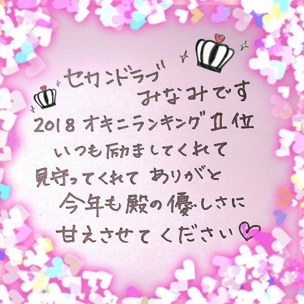 みなみ極上美魔女さん(新潟人妻革命2nd Love)メッセージ