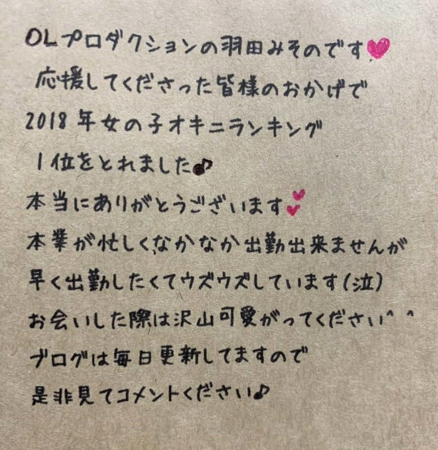 新人☆羽田みそのさん(OLプロダクション)メッセージ