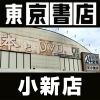 東京書店 小新店