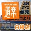 にっぽん橋道楽 白根店