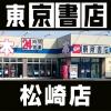 東京書店 松崎店