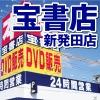 宝書店 新発田店