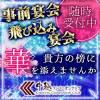 長岡・三条全域コンパニオンクラブ 中越コンパニオンクラブの2月21日急募「緊急募集です♪♪」