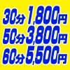 長野デリヘル 30分1800円 奥様特急長野店 日本最安(サンジュップンセンハッピャクエンオクサマトッキュウナガノテンニホンサイヤス)