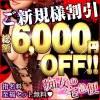 8月9日9:30のピックアップニュース「驚異の1分100円!!人気急上昇の新人が2人出勤!」