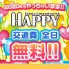 新潟・新発田全域コンパニオンクラブ 新潟コンパニオンクラブ HAPPY(ニイガタコンパニオンクラブ ハッピー)