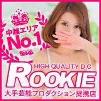 ROOKIE(デリヘル/長岡市)