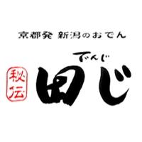 古町居酒屋・バー田じ(デンジ)