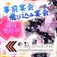 長岡・三条全域コンパニオンクラブ中越コンパニオンクラブ(チュウエツコンパニオンクラブ)