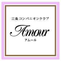 三条コンパニオンクラブ Amour(/長岡・三条全域)