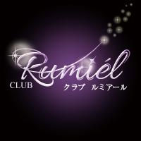燕三条駅前キャバクラCLUB Rumiel(クラブ ルミアール)