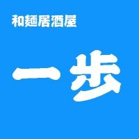 古町その他業種和麺居酒屋 一歩(ワメンイザカヤイッポ)