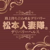 松本人妻隊