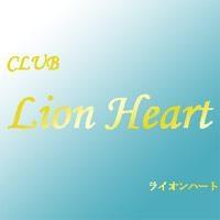 高田クラブ・ラウンジLion Heart(ライオンハート)