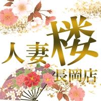 人妻楼 長岡店(人妻デリヘル/長岡市)