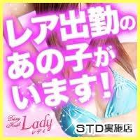 Lady(デリヘル/三条市)