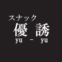 新潟駅前スナックスナック 優誘(ユウユウ)