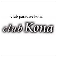 袋町キャバクラclub Kona(クラブコナ)