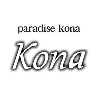 袋町キャバクラKona(コナ)