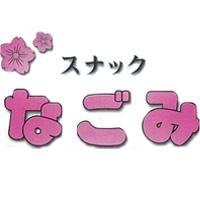 上田スナックスナック なごみ(スナックナゴミ)