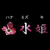 上田スナック花水姫(ハナミズキ)
