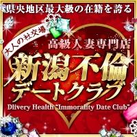 三条デリヘル新潟不倫デートクラブ(ニイガタフリンデートクラブ)