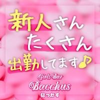 新潟東区ガールズバーBacchus(バッカス)
